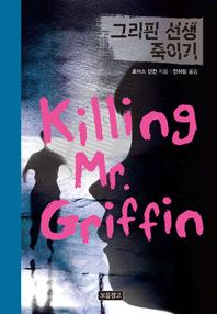 그리핀 선생 죽이기