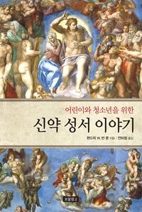 어린이와 청소년을 위한 신약 성서 이야기