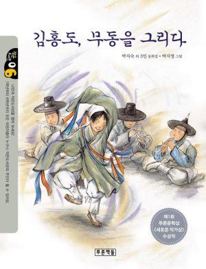 김홍도, 무동을 그리다 (절판)