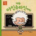 나는 아인슈타인이야!
