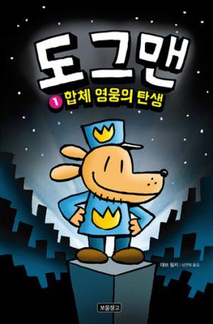 도그맨 1 합체 영웅의 탄생