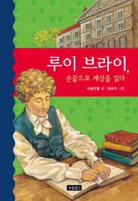 루이 브라이 손끝으로 세상을 읽다