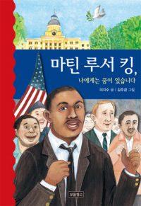 마틴 루서 킹, 나에게는 꿈이 있습니다