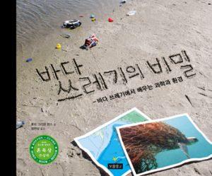 바다 쓰레기의 비밀