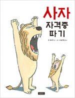 사자 자격증 따기