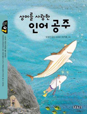 상어를 사랑한 인어 공주