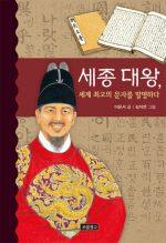 세종 대왕, 세계 최고의 문자를 발명하다