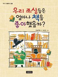 우리 조상들은 얼마나 책을 좋아했을까?