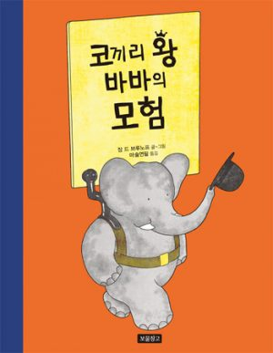 코끼리 왕 바바의 모험