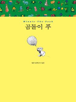 곰돌이 푸-디즈니애니메이션<곰돌이 푸>원작