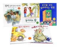 <인성교육 보물창고> 친구끼리 세트 (전 5권)
