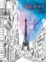 파리, 혼자서 –60세에 첫 유학길에 오르다