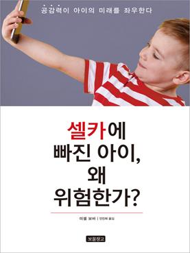 셀카에 빠진 아이, 왜 위험한가?