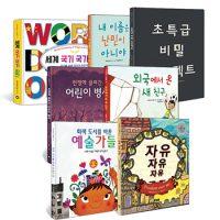 <사회탐구 그림책> 세트