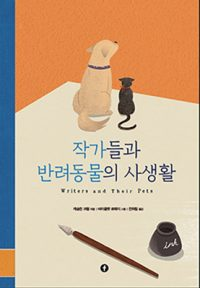 작가들과 반려동물의 사생활