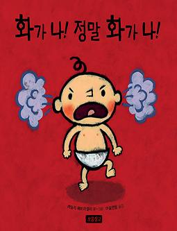 화가 나! 정말 화가 나!